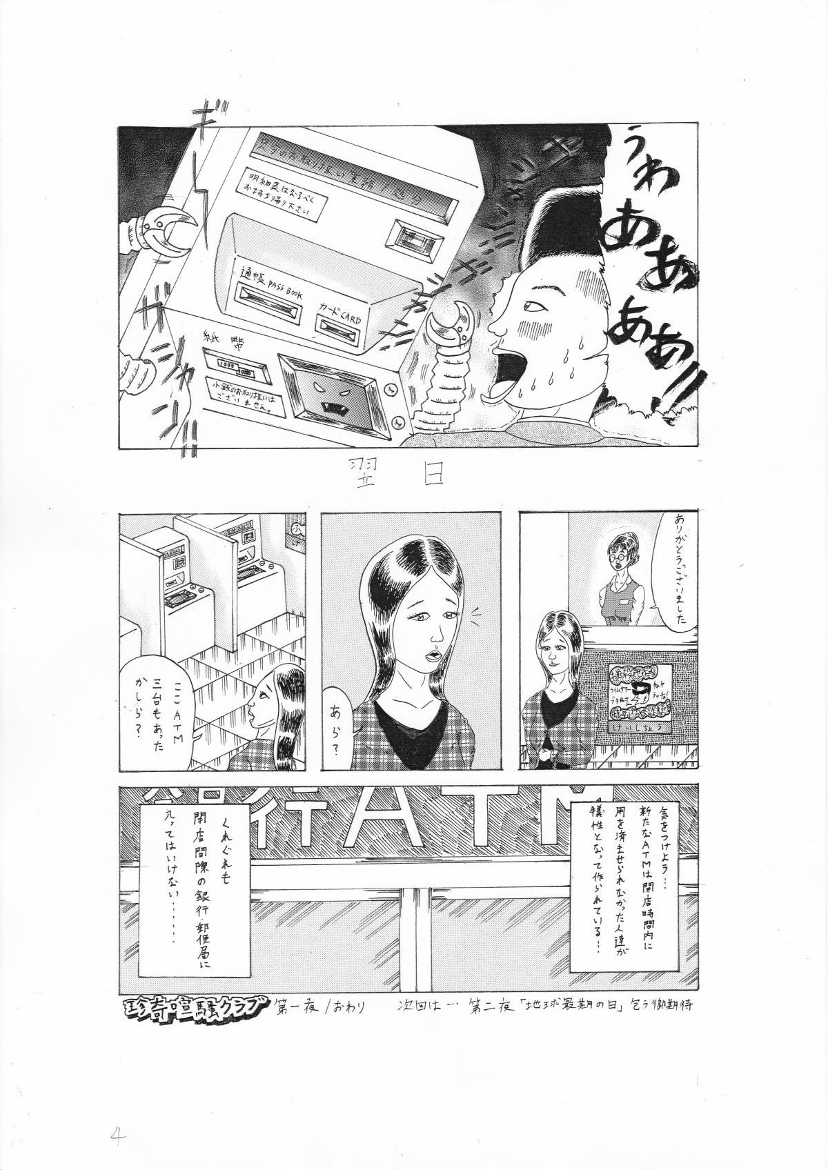 番外編 街角トワイライト (4)
