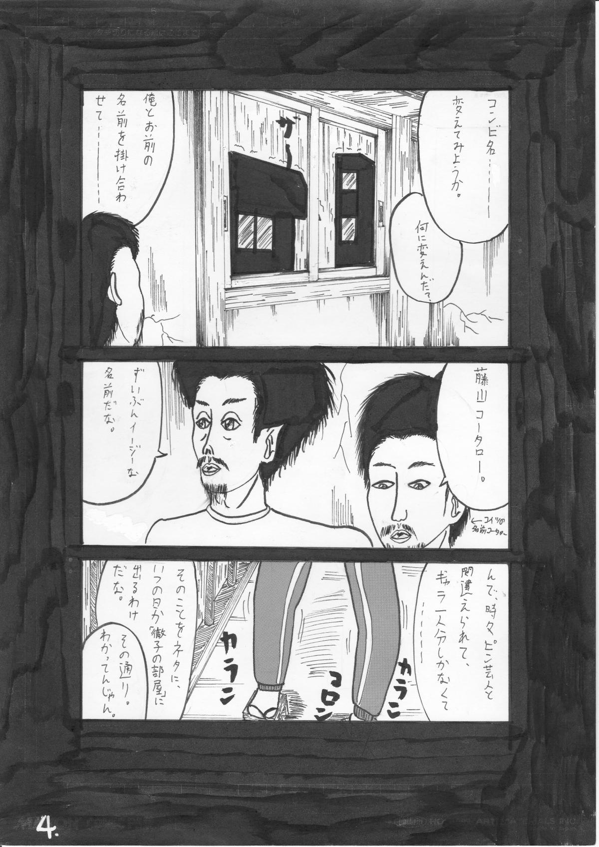 やきゅう4