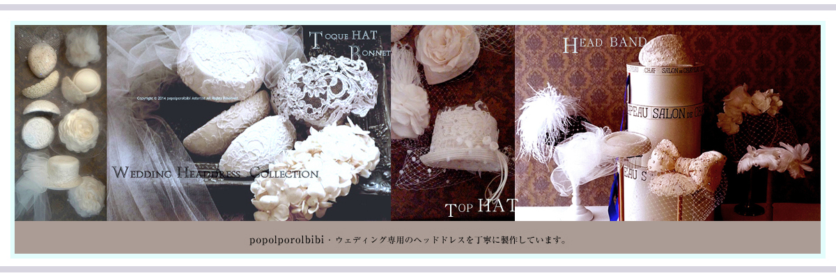 popolporolbibiの制作したウェディング・ヘッドドレスの画像。ボンネ、カクテルハット、コサージュなど。