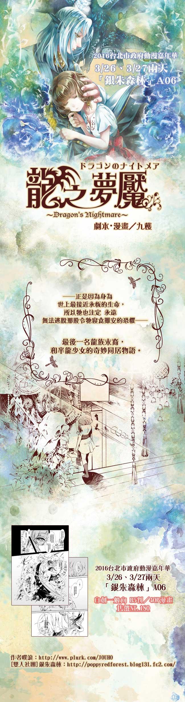 CWT市政府場-新刊《龍之夢魘》長條圖