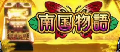 nangokumonogatari-title.jpg