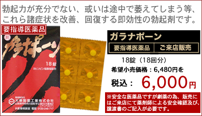 ガラナポーン 18錠【販売店 | 東京池袋 山口薬局】