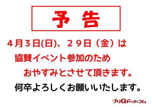 henkou_20160327134807ed3.jpg