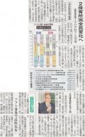 北日本新聞2016年2月16日