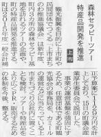 北日本新聞2016年3月16日