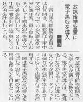 北日本新聞2016年3月15日