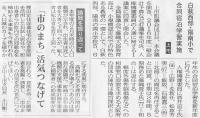 北日本新聞2016年3月18日