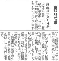 富山新聞2016年3月18日