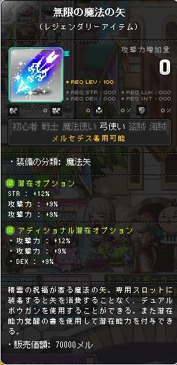 矢↑潜在3