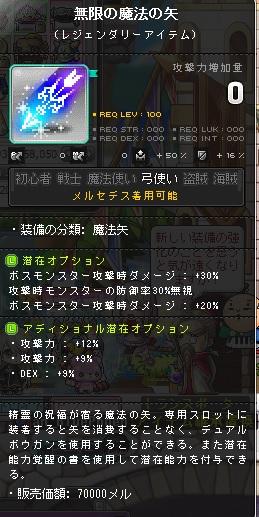 矢↑潜在4