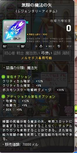 矢↑潜在5