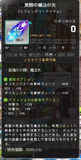 矢↑潜在6