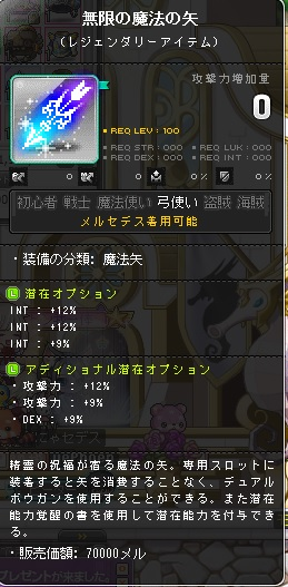 矢↑潜在8