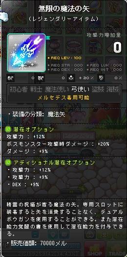 矢↑潜在11