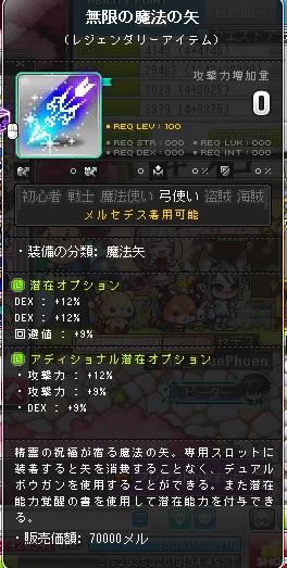 矢↑潜在13