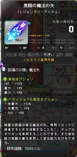 矢↑潜在12