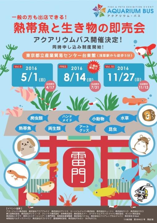 AquariumBus poster