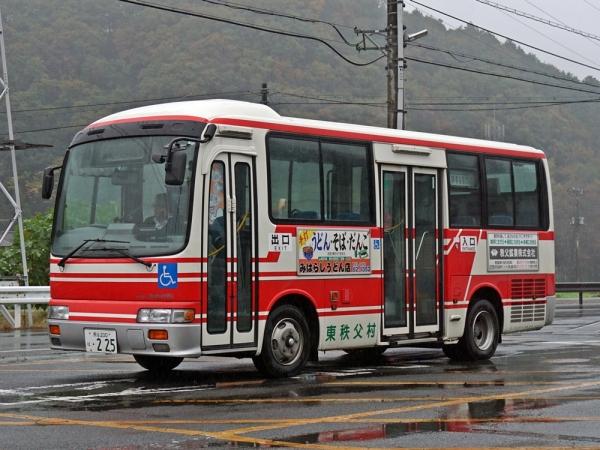 Higashichichibu225