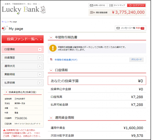 luckybank2016021901.png