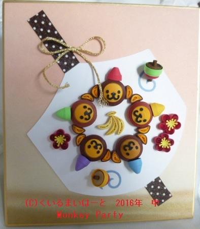 2016 申 Monkey Party