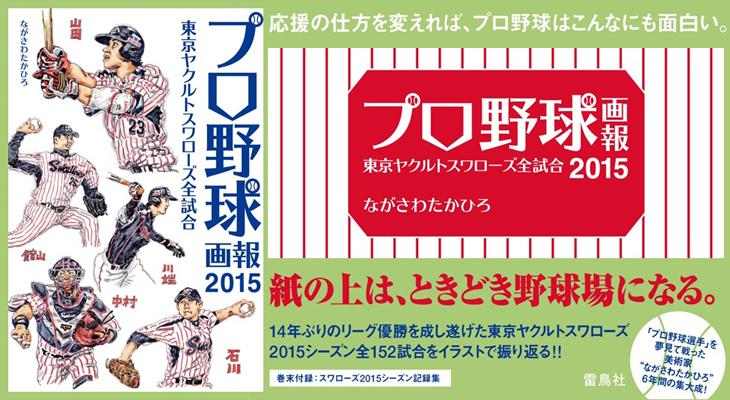 『フ-ロ野球画報2015』HPハ-ナー修正