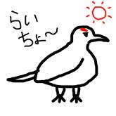 らいちょーblog2