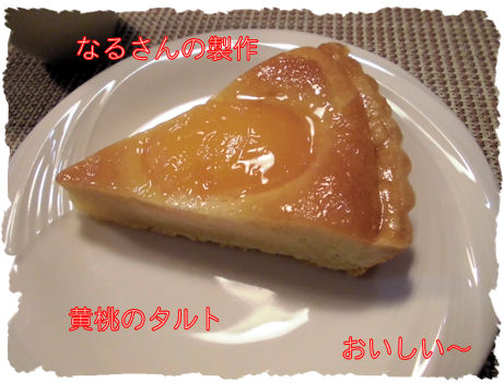 黄桃のタルト美味しい~