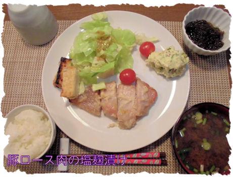 豚ロース肉の塩麹漬け定食