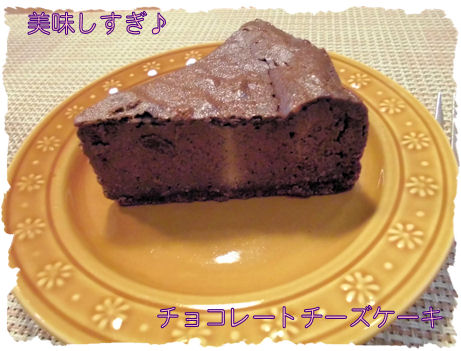 濃厚なチョコレートチーズケーキうますぎ