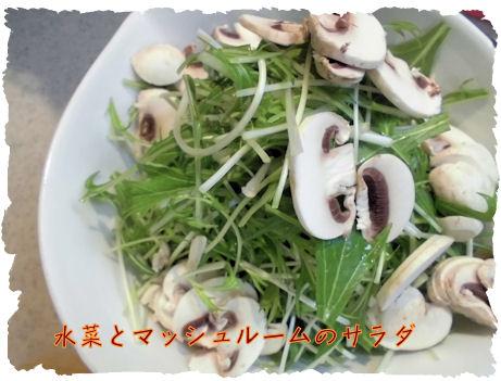 水菜とマッシュルーム