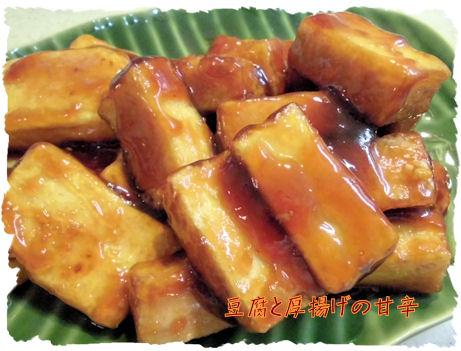 お豆腐と厚揚げです これダいすき