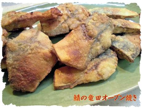 鯖の竜田焼き