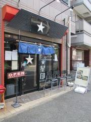 ラーメン★星印【四】-1