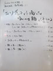 ラーメン★星印【四】-2