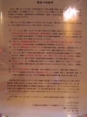 麺ハウス こもれ美-6
