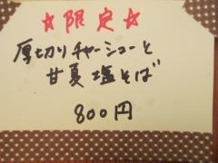 こいけ屋-4