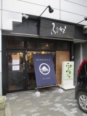 【新店】荒町商店中華そば ふじやま-1
