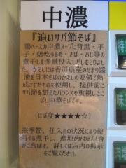【新店】荒町商店中華そば ふじやま-4
