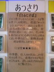 【新店】荒町商店中華そば ふじやま-5