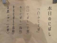 【新店】荒町商店中華そば ふじやま-6