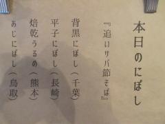 【新店】荒町商店中華そば ふじやま-7