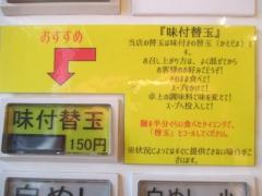 【新店】荒町商店中華そば ふじやま-8