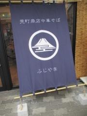 【新店】荒町商店中華そば ふじやま-21