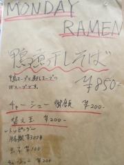 麺尊 RAGE【壱参】-2