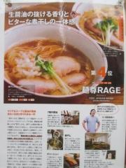 麺尊 RAGE【壱参】-9