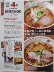 麺尊 RAGE【壱参】-10