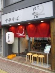麺屋 ねむ留-1