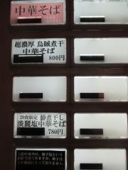 麺屋 ねむ留-2
