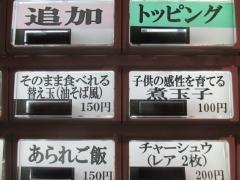 麺屋 ねむ留-3