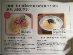 麺屋 ねむ留-4